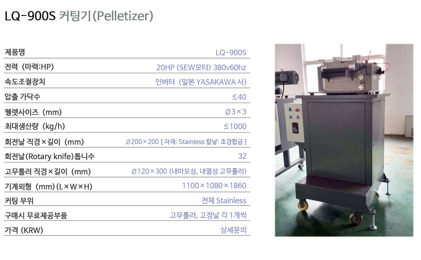 LQ-900S 커팅기(고급) copy.jpg