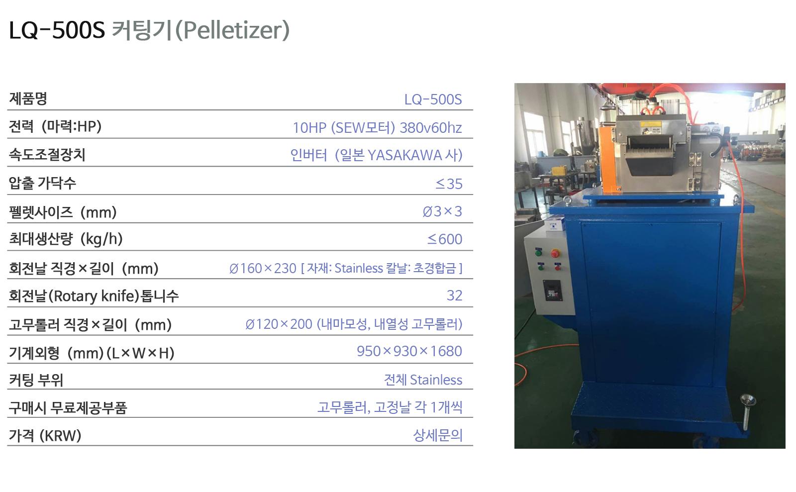LQ-500S 커팅기(고급) copy.jpg