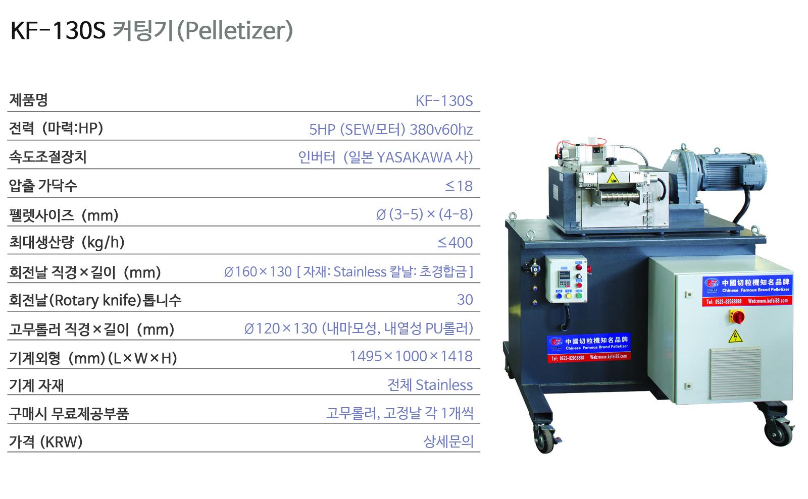 KF-130S 커팅기(고급) copy.jpg