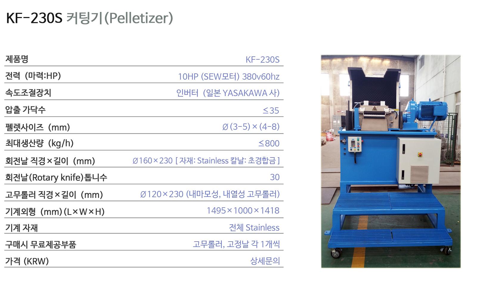 KF-230S 커팅기(고급) copy.jpg